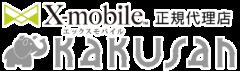 限界突破WiFi - (株)角産 - エックスモバイル代理店